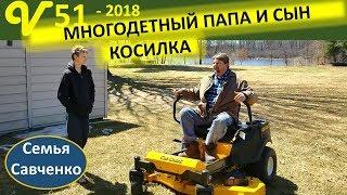Многодетный папа и сын. Новая косилка! Велосипед, гости, участок. Семья Савченко
