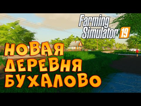 Релиз обновленного мода карты «Деревня Бухалово» • Farming Simulator 19