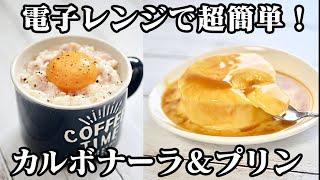 こんばんわ!今日はお家でできる簡単卵料理2選! 電子レンジだけでできる、おやつとご飯です。 一人暮らしの方には最適なレシピです。 プリンは、以前も紹介しましたが ...