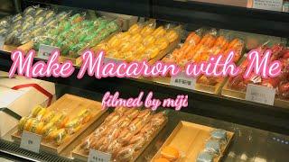 ENG) Make macaron with me 같이 마카롱 만들어요👩🏻🍳💕 | cafe vlog | 개인카페 | 디저트카페 브이로그 | korean dessert cafe