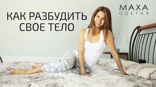 Утренняя зарядка в кровати Как разбудить тело и приятно начать день