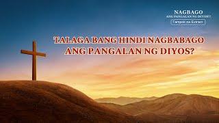 Talaga bang Hindi Nagbabago ang Pangalan ng Diyos? (2/5) - Nagbago Ang Pangalan ng Diyos?!