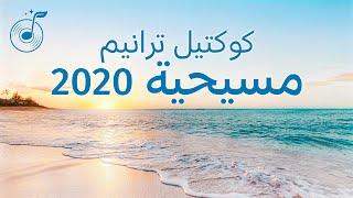 كوكتيل ترانيم – ترانيم عبادة مسيحية 2020 – كلمات ترنيمة