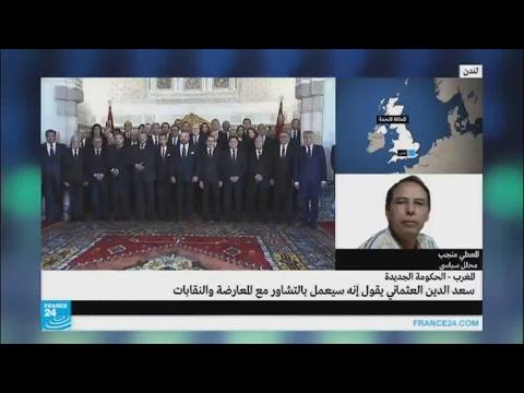 المغرب.. سعد الدين العثماني يعد بالعمل والتشاور مع المعارضة والنقابات  - 14:23-2017 / 4 / 20