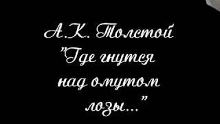 А К Толстой
