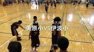 H30.2.17美原小vs伊波小(6年生さよなら大会)