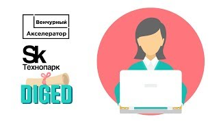 DigEd - платформа автоматизации обучения. Венчурный Акселератор Сколково 2019