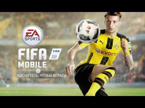 FIFA MOBILE #3 Новая емблема команды!!!!!!!