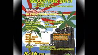 2013.8/16(FRI) RAGGAMUFFIN SELECTOR 2013 ~12時間レゲエ~ with KONG BEAT FULL SOUND SYSTEM
