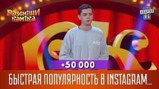 +50 000 - Быстрая популярность в Instagram бесплатно