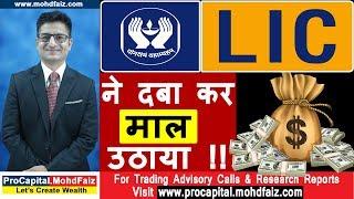 LIC ने दबा कर माल उठाया | share market in hindi | stock market in hindi | Share market basics