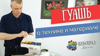 Живопись гуашью профессионально. О технике и материале. Леонид Куваев