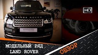 Модельный ряд Land Rover или Range Rover, что выбрать? Обзор и Цены 2015