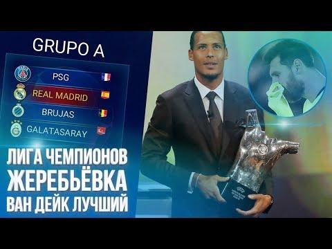 Реал снова против ПСЖ - Жеребьёвка Лиги Чемпионов и Ван Дейк
