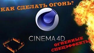 Как сделать огонь в Cinema 4D? Урок 5