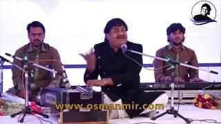 Khilta Hua Gulab | Osman Mir | Ghazal