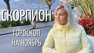 СКОРПИОН ГОРОСКОП НА НОЯБРЬ 2021 ГОДА ОТ VENUSLIFE
