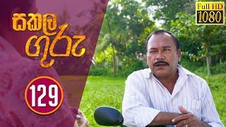 Sakala Guru | සකල ගුරු | Episode - 129 | 2020-07-30 | Rupavahini Teledrama Thumbnail