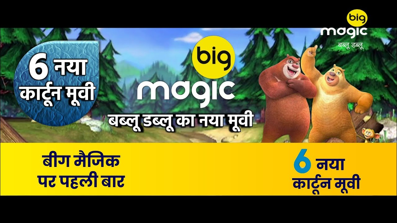 Big Magic Premiere 6 New Hindi Cartoon Movies l Bablu Dablu New Movie l Big Magic New Movies