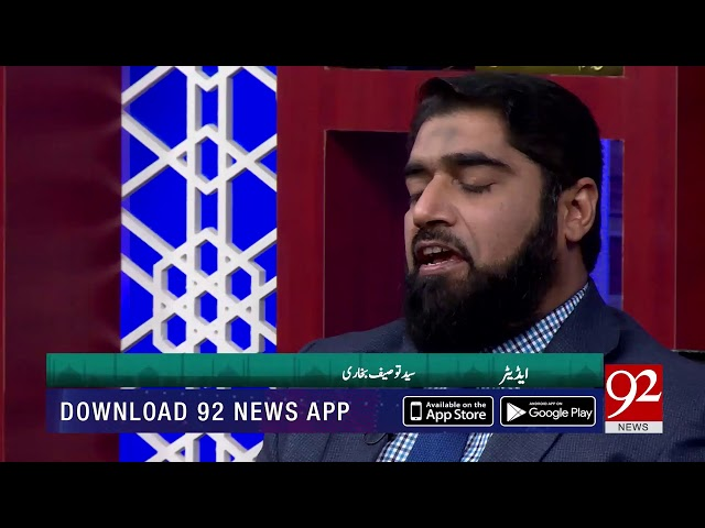Manqabat    Hazrat Imam Musa Kazim (AS)   Subh E Noor   17 Oct 2018   92NewsHD