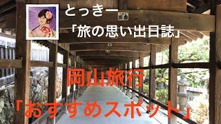 岡山旅行「おすすめスポット」本編 とっきー「旅の思い出日誌」 https:/...