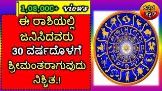 ಈ ರಾಶಿಯಲ್ಲಿ ಜನಿಸಿದವರು 30 ವರ್ಷದೊಳಗೆ ಶ್ರೀಮಂತರಾಗುವುದು ನಿಶ್ಚಿತ.! Kannada astrology..! | KANNADA STAR