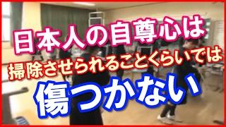 【海外の反応日本すごい!】「日本の教育制度は世界にとって素晴らしい模範だ。」 日本の学校教育のあり方に世界から賞賛の声 thumbnail