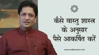 Vastu - How to attract Money with Vastu Shastra - MahaVastu Video