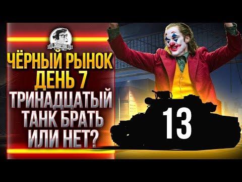 ЧЁРНЫЙ РЫНОК WoT 2020 - ДЕНЬ 7! Panhard EBR 75 (FL 10) - ТРИНАДЦАТЫЙ ТАНК!