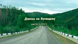 видео Бухтарминское водохранилище, или Где отдохнуть в Восточно-Казахстанской области
