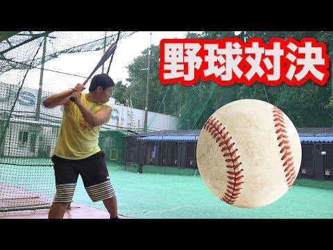 【野球】罰ゲーム付きバッティングバトルが楽しい!!