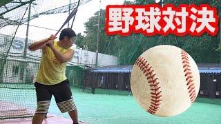 【野球】罰ゲーム付きバッティングバトルが楽しい!! thumbnail