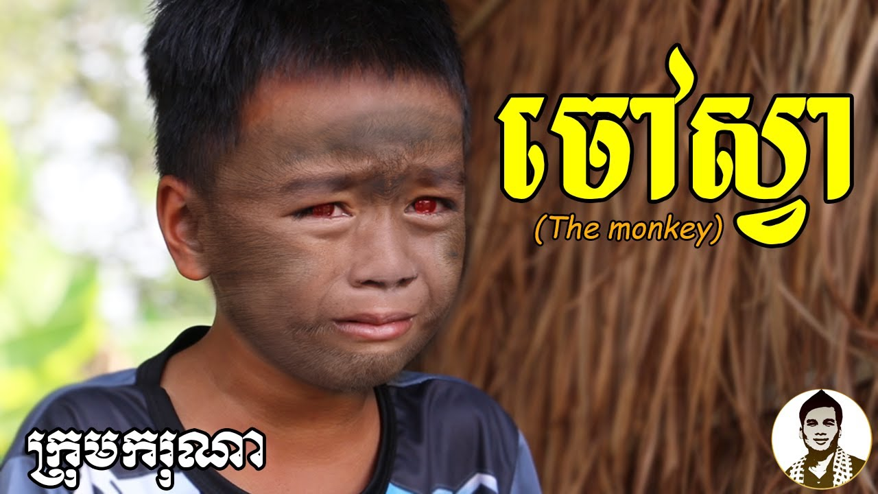 ចៅស្វា (The monkey) ពីនំFullo Blasto, New​ horror movies 2021 from Karuna Team