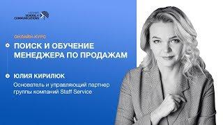Юлия Кирилюк - Онлайн-курс