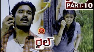 Rail Full Movie Part 10 - 2018 Telugu Full Movies - Dhanush, Keerthy Suresh - Prabhu Solomon