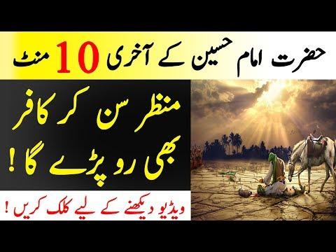 Karbala Story   Hazrat Imam Hussain Ki Shahdat Ki Dastan   Islamic Solution