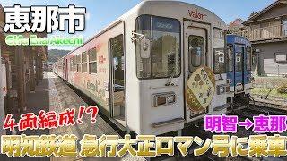 【明知鉄道】4両もある!! 急行 大正ロマン号に乗車 / 明智→恵那