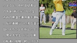 """""""関西四天王""""中村通がひき逃げ容疑で逮捕 80年にはマスターズ出場"""