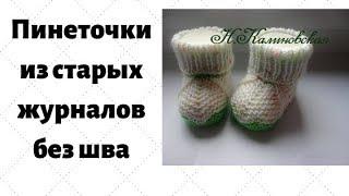 Оригинальные пинеточки без шва. baby's bootees