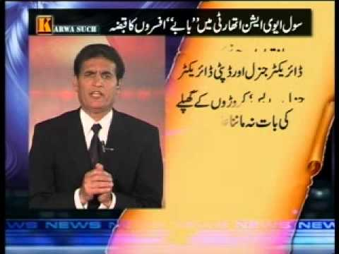 Faisal Durrani ( CIVIL AVIATION CORRUPTION STORY ( Part 1 )