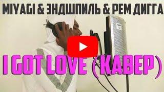 Перепел Miyagi Эндшпиль Рем Дигга I Got Love Кabep By Akeem