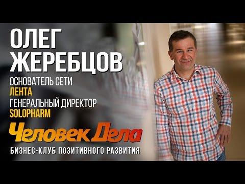 Все бизнес-секреты Олега Жеребцова (Лента, Солофарм) | ЧеловекДела
