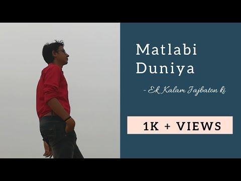 Matlabi Duniya - Ek Kalam Jajbaton Ki   A Poem Story   SL Poetry Range
