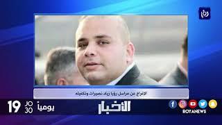 الإفراج عن مراسل رؤيا زياد نصيرات وتكفيله - (3-1-2018)