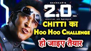 2.0 का धमाका   Chitti ने दिया FANS को Hoo Hoo Challenge   Rajnikanth   Akshay Kumar