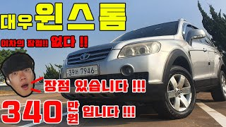 대우 마지막SUV 윈스톰-장점은없다-싸다 (feat. …