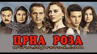 Crnata roza 104 Epizoda, Црната Роза 104 епизода