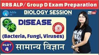 RRB ALP / GROUP D | Disease (Bacteria, Fungi, Viruses) By Antara Mam | Biology | Day - 4