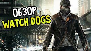 Watch Dogs Не Обзор На Русском