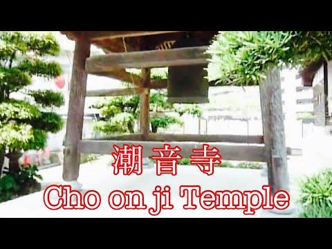 Japanese Architecture - Chouonji buddhist temple